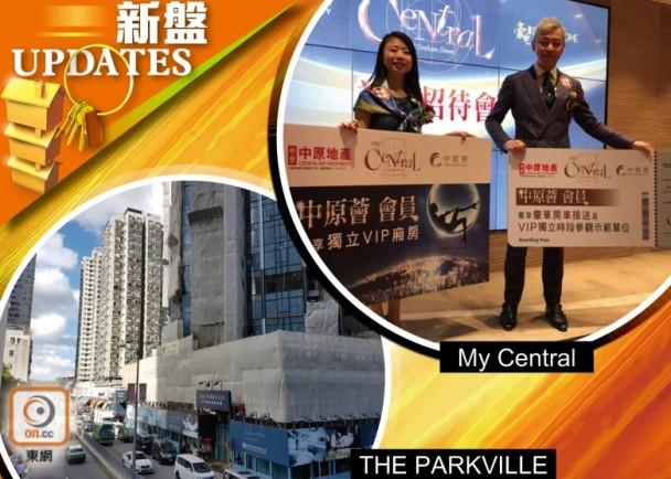 新盤UPDATES:My Central部署開售 即時新聞 財經 on.cc東網