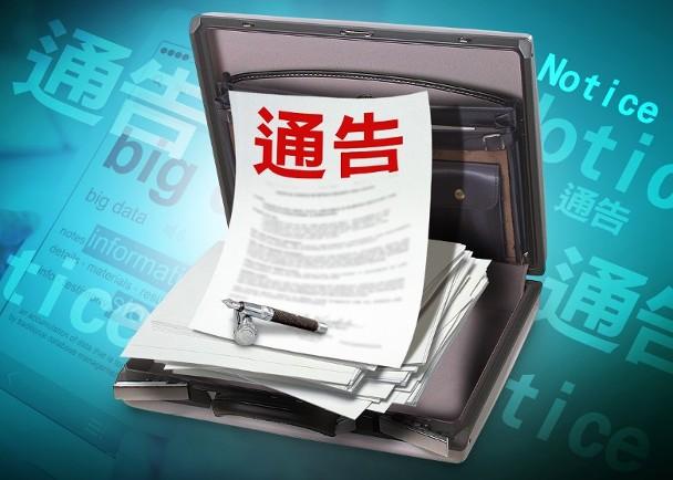 亞太資源擬2供1 淨籌4.38億元 即時新聞 財經 on.cc東網