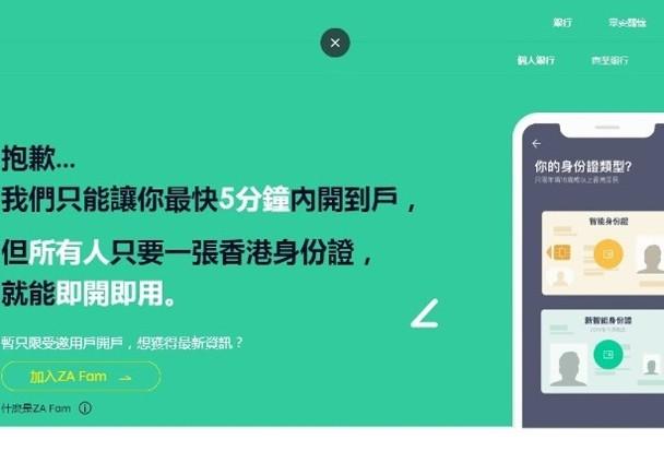 虛擬銀行登場!眾安首試業 最快5分鐘開戶|即時新聞|財經|on.cc東網