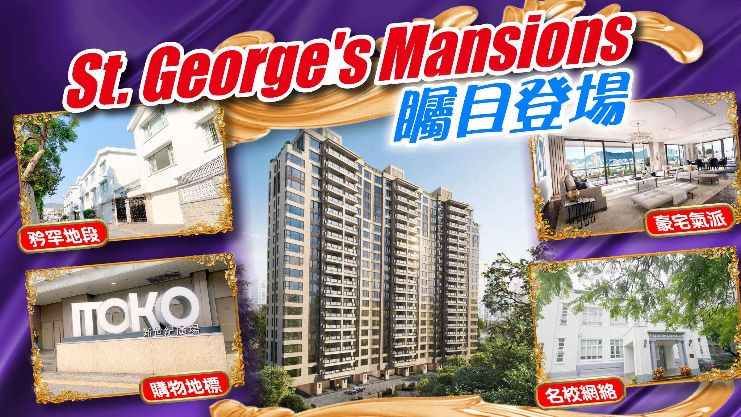 【一手盤攻略】St. George's Mansions 殿堂級鬧市綠洲|即時新聞|財經|on.cc東網