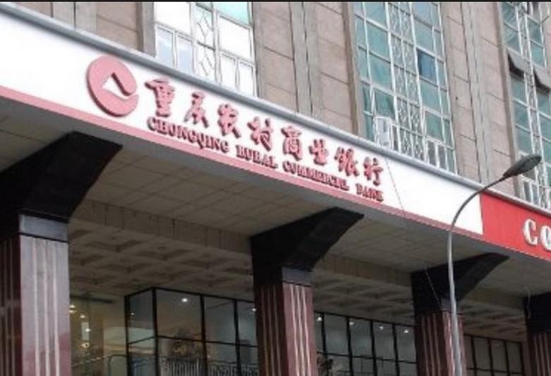 重慶農商銀行6個月純利跌近一成|即時新聞|財經|on.cc東網
