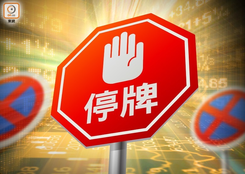 平安證券集團停牌 即時新聞 產經 on.cc東網
