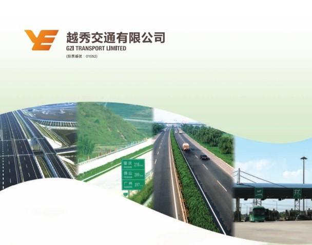 越秀交通基建旗下12條公路車流量增 即時新聞 產經 on.cc東網