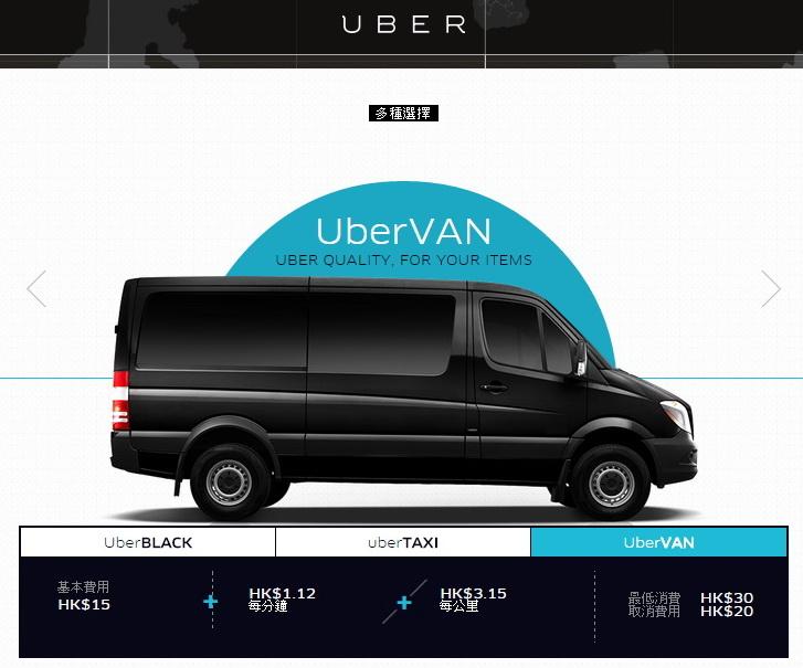Uber Van減價優惠客戶 - 東網即時