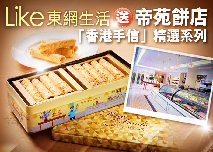 Like東網生活 送帝苑餅店香港手信精選系列 - 東網即時