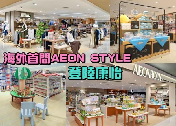 AEON STYLE引進日本新專區 買得更盡情 即時新聞 生活 on.cc東網