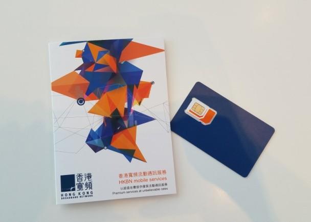 HKBN新服務 HK$248玩盡流動家居上網電話|即時新聞|生活|on.cc東網