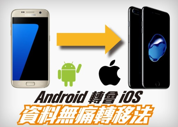 Android轉會iOS 資料無痛轉移法 即時新聞 生活 on.cc東網