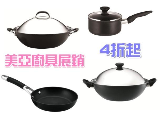 美亞廚具聖誕展銷 4折有交易|即時新聞|生活|on.cc東網