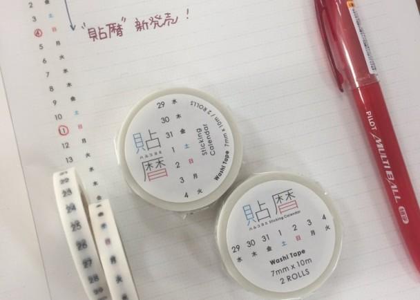 日本新出貼曆紙帶 記事簿DIY|即時新聞|生活|on.cc東網