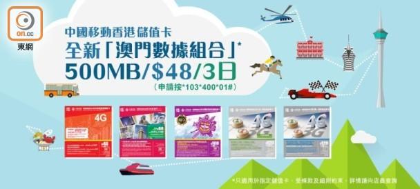 中國移動香港儲值卡 全新 「澳門數據組合」|即時新聞|生活|on.cc東網