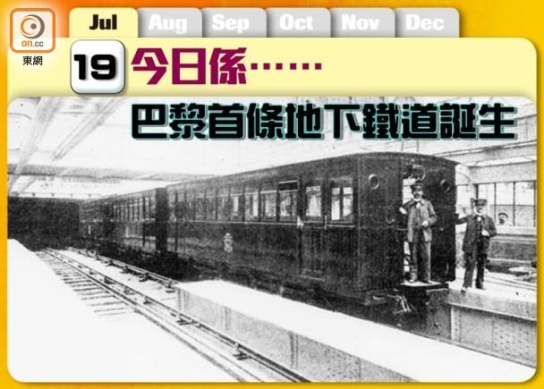 今日係…...巴黎首條地下鐵道誕生|即時新聞|生活|on.cc東網