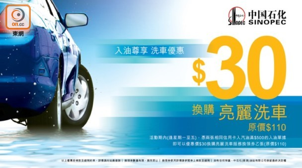 中國石化 入油尊享筍價HK$30換購亮麗洗車券 即時新聞 生活 on.cc東網