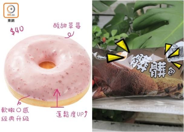 臺版冬甩 二次發酵更鬆化 即時新聞 生活 on.cc東網