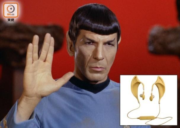 秒變「冼樸」 Anovos Star Trek耳機 即時新聞 生活 on.cc東網
