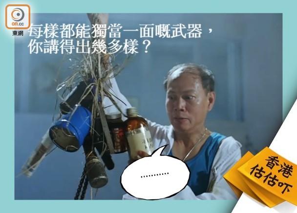 《國產零零漆》中「攞你命3000」包括哪種武器?|即時新聞|生活|on.cc東網