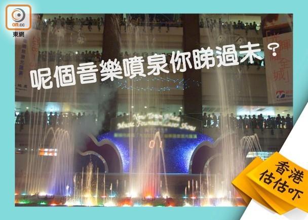 香港估估嚇:全港首個音樂噴泉商場喺邊?|即時新聞|生活|on.cc東網
