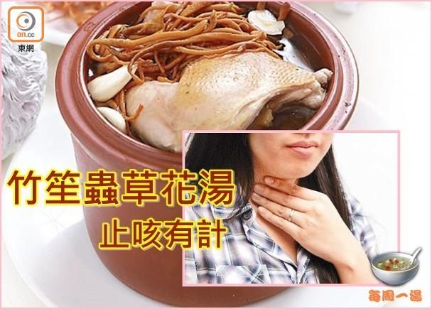 每周一湯:冬風起 竹笙蟲草花湯紓緩久咳|即時新聞|生活|on.cc東網