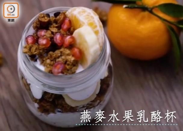自家製燕麥水果乳酪杯 健康有「營」 即時新聞 生活 on.cc東網