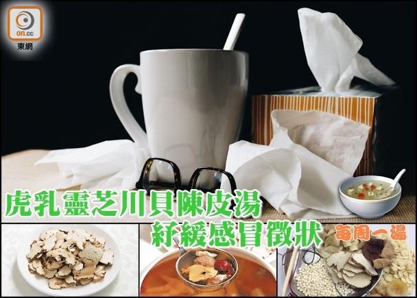 每周一湯:虎乳靈芝川貝陳皮湯 紓緩感冒不適|即時新聞|生活|on.cc東網