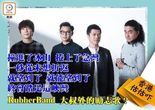 香港估估嚇:RubberBand大叔外的勵志歌?|即時新聞|生活|on.cc東網