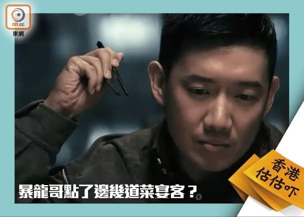 香港估估嚇:廣西暴龍哥請食邊幾味「好餸」?|即時新聞|生活|on.cc東網