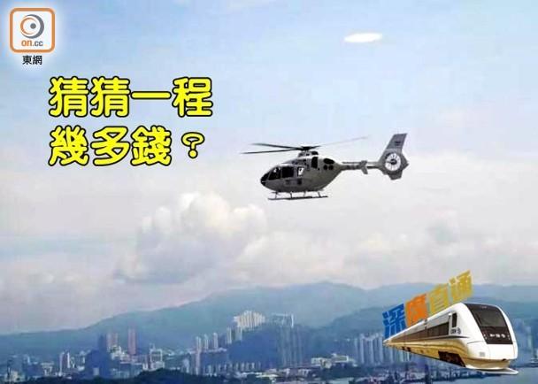 深廣直通:香港飛深圳 係真唔係真!|即時新聞|生活|on.cc東網