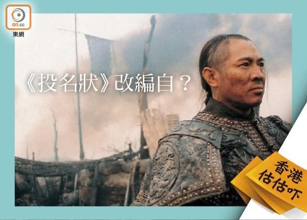 香港估估嚇:《投名狀》根據哪件真人真事改編?|即時新聞|生活|on.cc東網