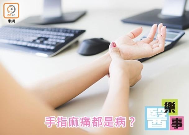 手指麻痛都是病?|即時新聞|生活|on.cc東網