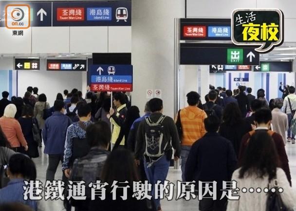 生活夜校:地鐵通宵行駛 源於一件慘劇|即時新聞|生活|on.cc東網
