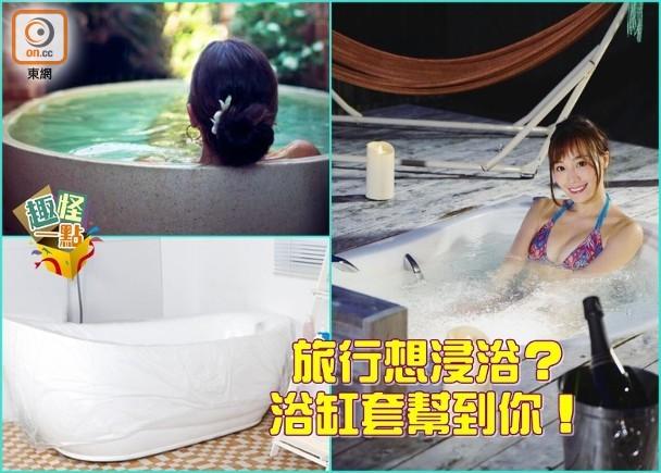 【趣怪一點】旅行想浸浴?一次性浴缸套跟身|即時新聞|生活|on.cc東網