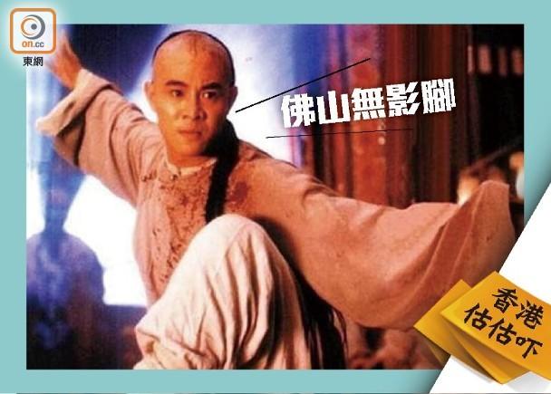 香港估估嚇:佛山無影腳是哪套電影主角絕招?|即時新聞|生活|on.cc東網