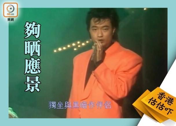 香港估估嚇:《絕對空虛》被改惡搞成哪首歌曲? 即時新聞 生活 on.cc東網