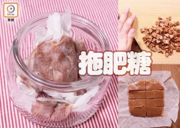 自製拖肥糖 親子好節目|即時新聞|生活|on.cc東網