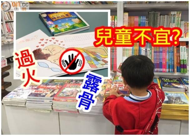 兒童圖書:兒童「性書」任睇 康文署把關不力 即時新聞 港澳 on.cc東網