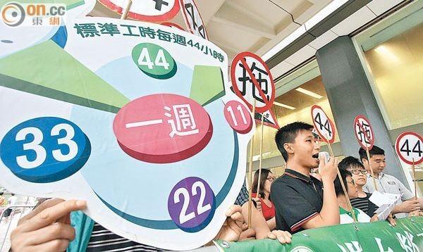 會計界存長工時文化 83%受訪者撐標準工時立法|即時新聞|港澳|on.cc東網