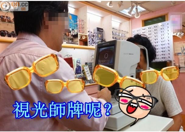 廉價眼鏡舖:疑聘無牌視光師|即時新聞|港澳|on.cc東網
