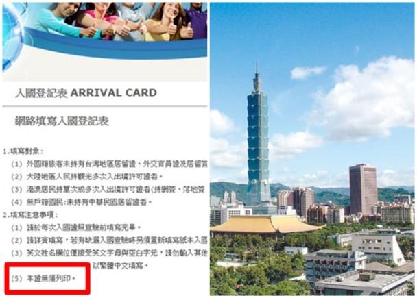 臺灣入境表即月無紙化 申入臺證仍需列印|即時新聞|港澳|on.cc東網