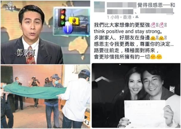 鄧景輝墮樓:鄧妻fb留言 我們比想像中堅強|即時新聞|港澳|on.cc東網