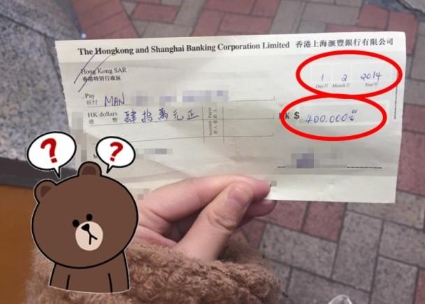 網民熱話:有錢唔要? 40萬支票被棄街頭|即時新聞|港澳|on.cc東網