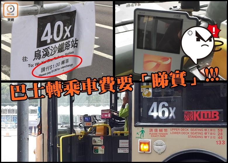 轉乘優惠:人手調校亂曬龍 巴士客易畀多錢 - 東網即時