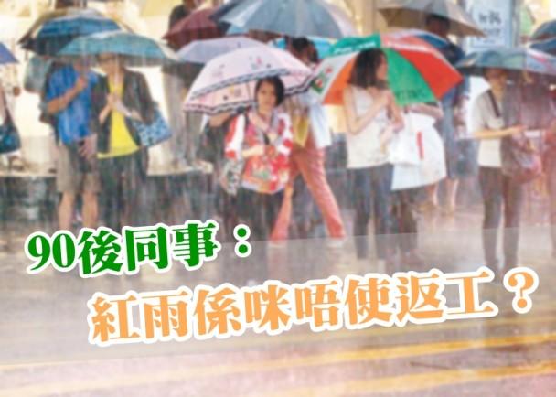 網民熱話:紅雨原來要返工 90後扮無知被炒|即時新聞|港澳|on.cc東網