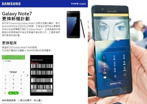 Note7今起換機 上網查IMEI碼睇有無中彩 - 東網即時