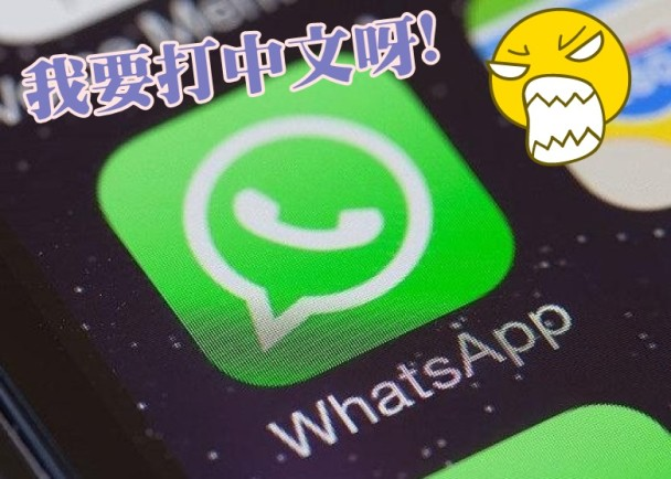 網頁版WhatsApp打唔到中文 教你點破解!|即時新聞|港澳|on.cc東網