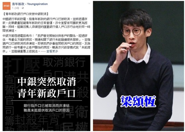 政Whats噏:銀行戶口突遭取消 阻青政籌旗|即時新聞|港澳|on.cc東網