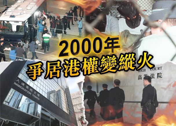 東網光影:2000年爭取居港權人士入境處縱火|即時新聞|港澳|on.cc東網