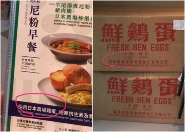 美心食肆寫用日本蛋 附近現湖北蛋紙箱惹議|即時新聞|港澳|on.cc東網