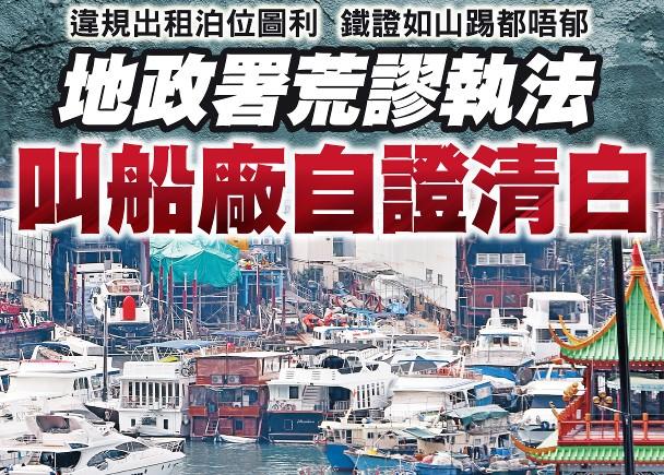東方日報A1:業界承認樹大有枯枝 團體促交代 即時新聞 港澳 on.cc東網