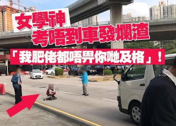 網民熱話:考車肥佬佔領馬路 女學神決心「攬炒」|即時新聞|港澳|on.cc東網