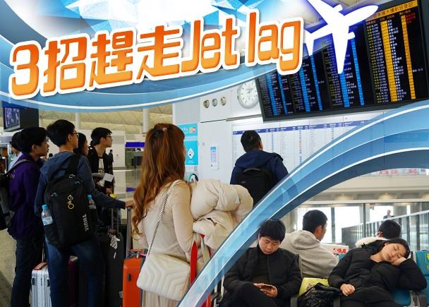 你要知:Jet lag瞓唔到 3招擊退時差反應|即時新聞|港澳|on.cc東網